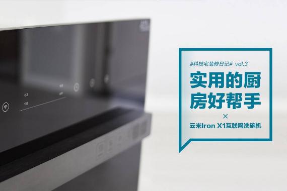 云米互联网洗碗机Iron X1:实用的厨房好帮手