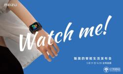 魅族智能生活发布会将于5月31日举行 全智能手表亮相
