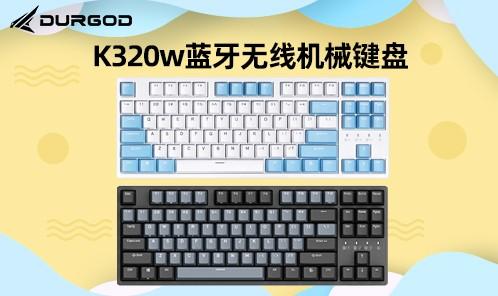 DURGOD杜伽K320W三模机械键盘