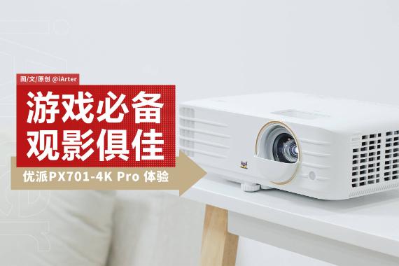 游戏观影两不误的性价比4K投影新品,优派PX701-4K Pro体验