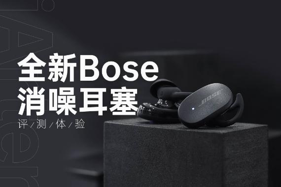 这款BOSE无线降噪耳机为啥敢卖2000多块?你不听一下都难以想象它能这般安静