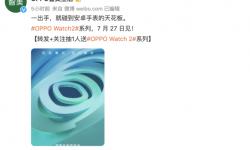 终于来了!OPPO Watch 2系列发布会定档7月27日