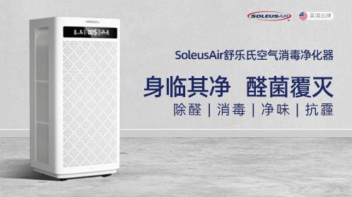 SoleusAir舒乐氏空气消毒净化器