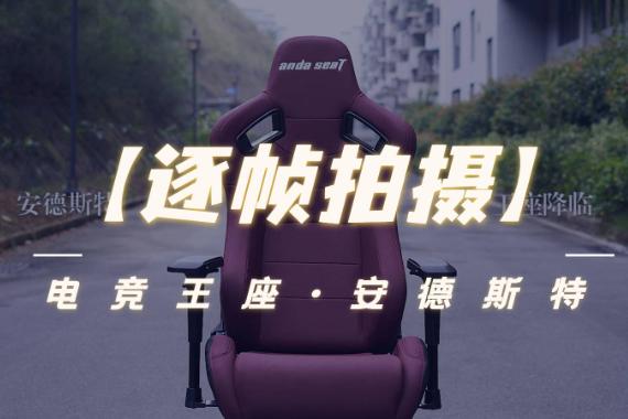 逐帧拍摄,小试身手安德斯特赤焰王座电竞椅
