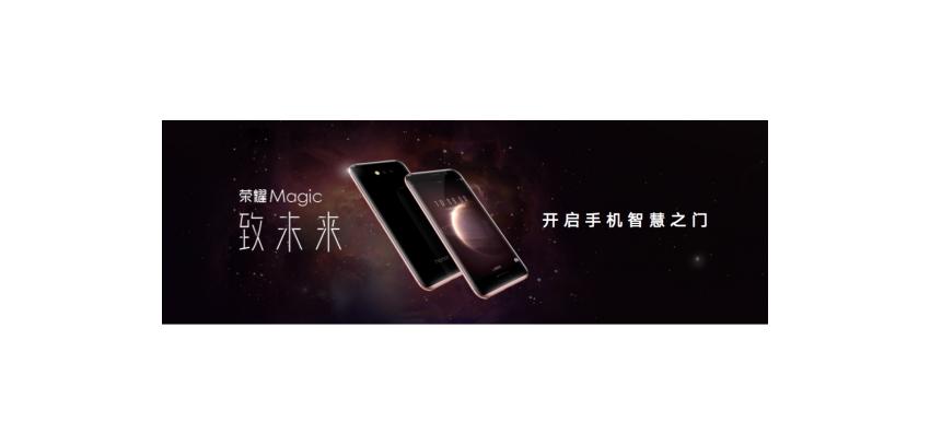 荣耀Magic3系列正式发布,机皇降临!