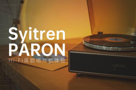 数字时代的文艺复兴|Syitren PARON黑胶唱片机体验