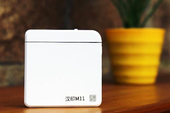 用极简操作,让生活井然有序,汉印M11标签打印机