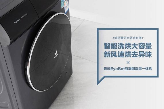 云米EyeBot互联网洗烘一体机:智能洗烘大容量 新风速烘去异味