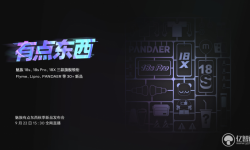 18s、18s Pro、18X 三款旗舰领衔,魅族将于 9 月 22 日举行有点东西秋季新品发布会