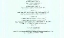 """助力老年人""""智享""""美好生活——泰尔认证中心向vivo颁发国内首批手机适老化认证证书"""