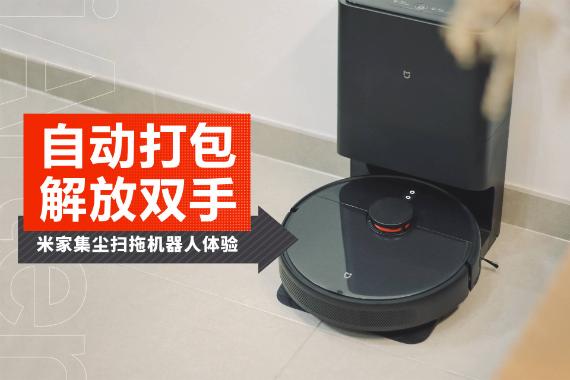 懒人的终极选择,可以自动清理打包垃圾的米家扫地机来了