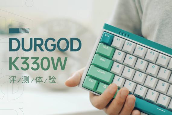 颜即生产力,杜伽K330W黄轴三模机械键盘体验
