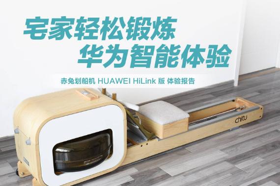 赤兔划船机HUAWEI HiLink版:宅家轻松锻炼,华为智能体验