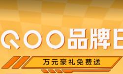 优惠力度堪比618!上快手iQOO品牌盛典购机更划算