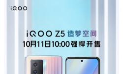 """千元满血续航王:iQOO Z5""""造梦空间""""配色今日正式开售"""