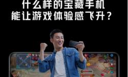 锁定畅爽游戏体验:iQOO Z5x将于明日正式登场