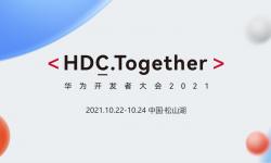 华为HDC大会召开在即,新日只字未提,恐将有大动作