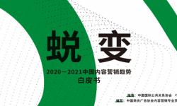 新趋势下的蜕变  《2020-2021中国内容营销趋势》白皮书即将发布