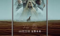 iQOO成为科幻巨制《沙丘》电影推广独家手机合作伙伴