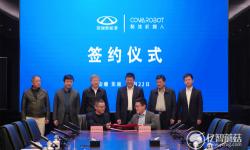 奇瑞新能源与酷哇机器人签订战略合作协议