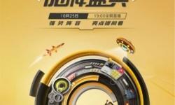 iQOO Z5x超级新品领衔,iQOO 11.11品牌盛典诸多福利等你来