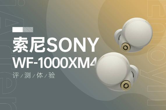 是信仰还是实力?索尼WF-1000XM4耳机深度体验